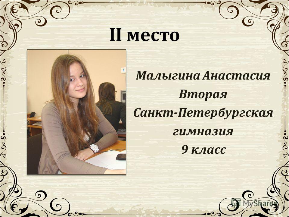 II место Малыгина Анастасия Вторая Санкт-Петербургская гимназия 9 класс