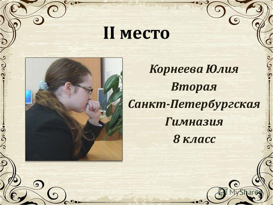 II место Корнеева Юлия Вторая Санкт-Петербургская Гимназия 8 класс