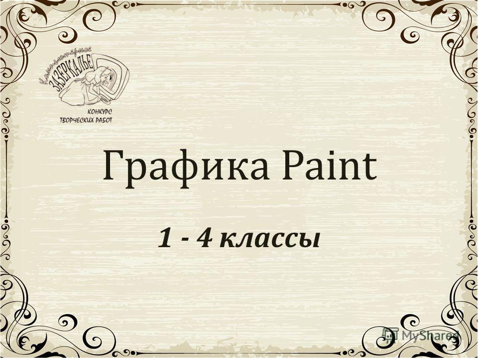 Графика Paint 1 - 4 классы