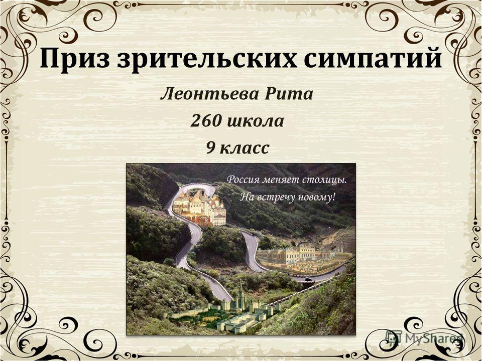Приз зрительских симпатий Леонтьева Рита 260 школа 9 класс