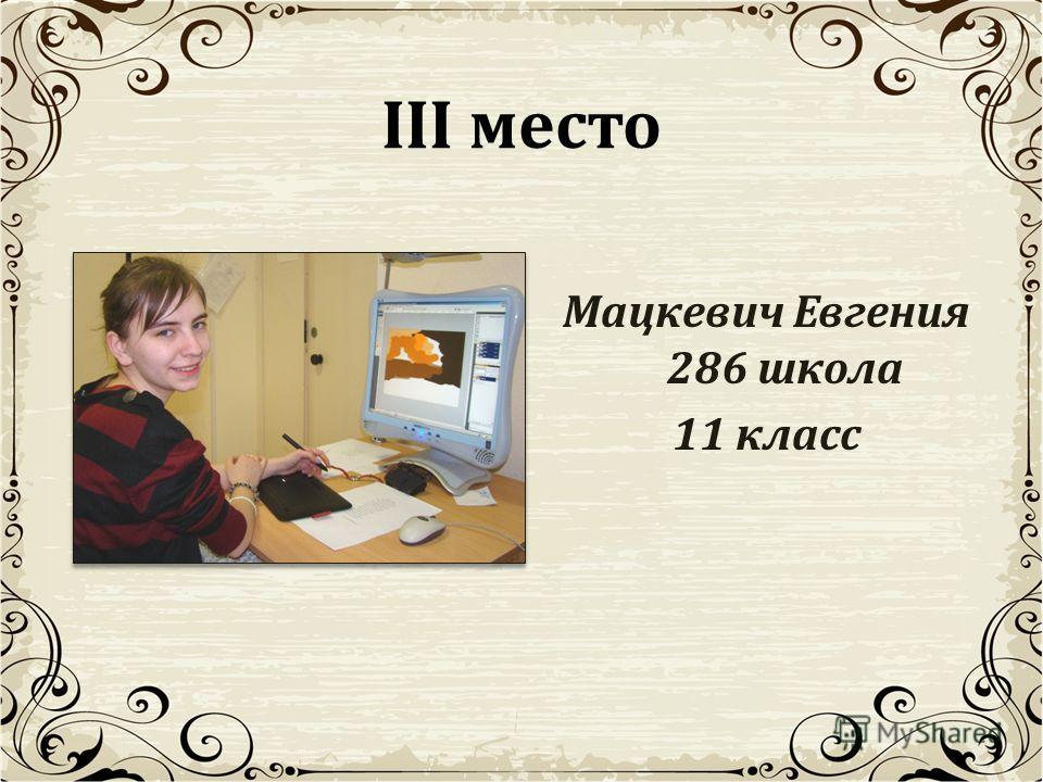 III место Мацкевич Евгения 286 школа 11 класс