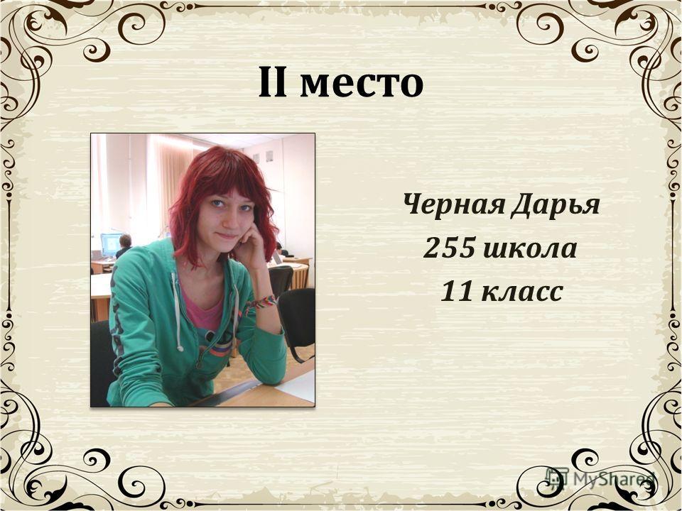II место Черная Дарья 255 школа 11 класс