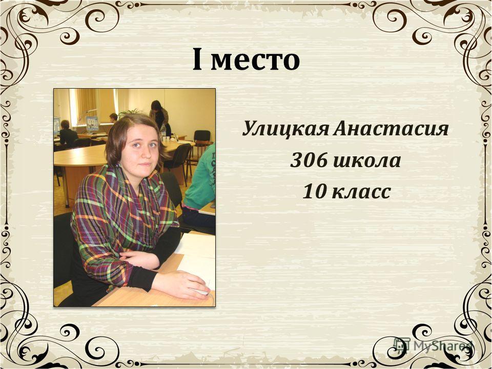 I место Улицкая Анастасия 306 школа 10 класс