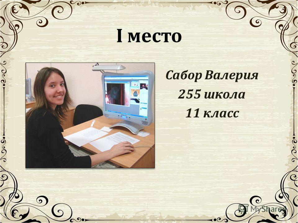I место Сабор Валерия 255 школа 11 класс