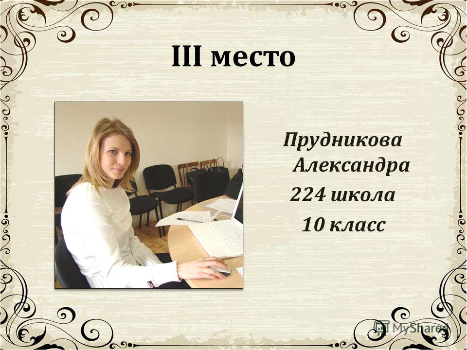 III место Прудникова Александра 224 школа 10 класс