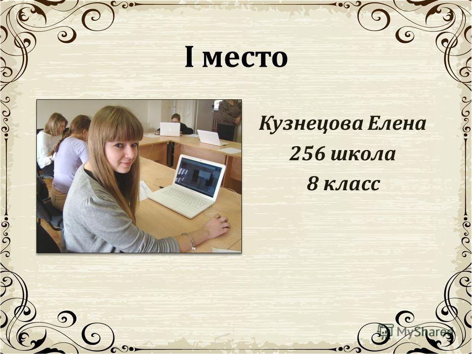 I место Кузнецова Елена 256 школа 8 класс