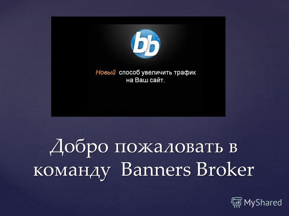 Добро пожаловать в команду Banners Broker