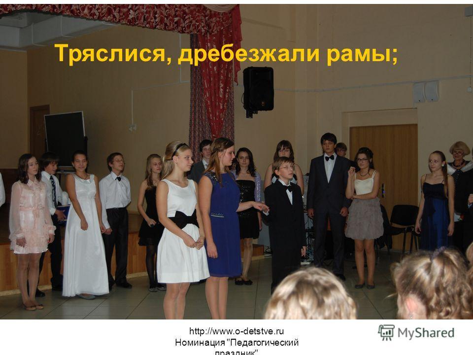 http://www.o-detstve.ru Номинация Педагогический праздник Тряслися, дребезжали рамы;