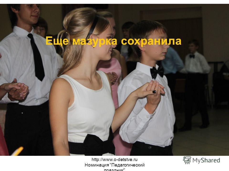 http://www.o-detstve.ru Номинация Педагогический праздник Еще мазурка сохранила