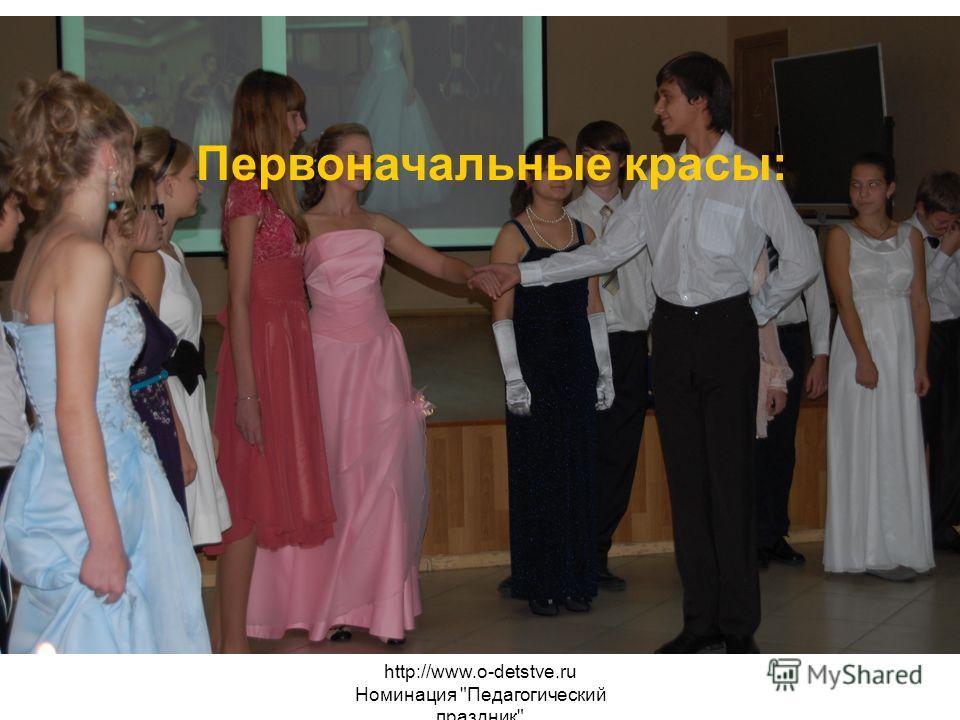 http://www.o-detstve.ru Номинация Педагогический праздник Первоначальные красы: