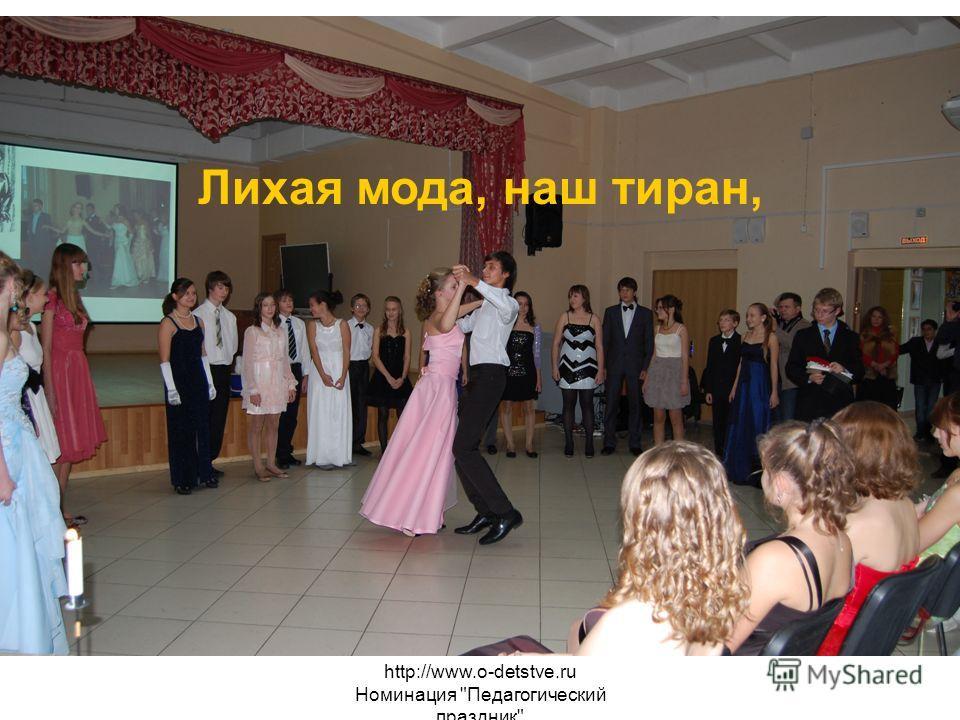 http://www.o-detstve.ru Номинация Педагогический праздник Лихая мода, наш тиран,