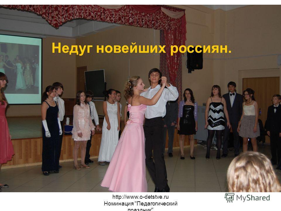 http://www.o-detstve.ru Номинация Педагогический праздник Недуг новейших россиян.