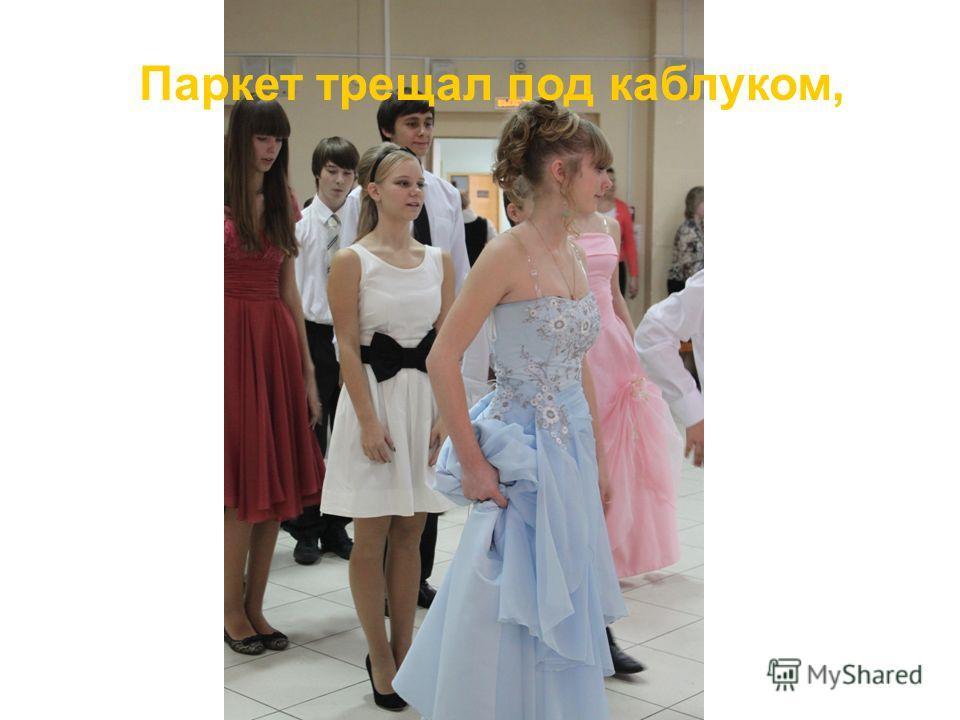 http://www.o-detstve.ru Номинация Педагогический праздник Паркет трещал под каблуком,