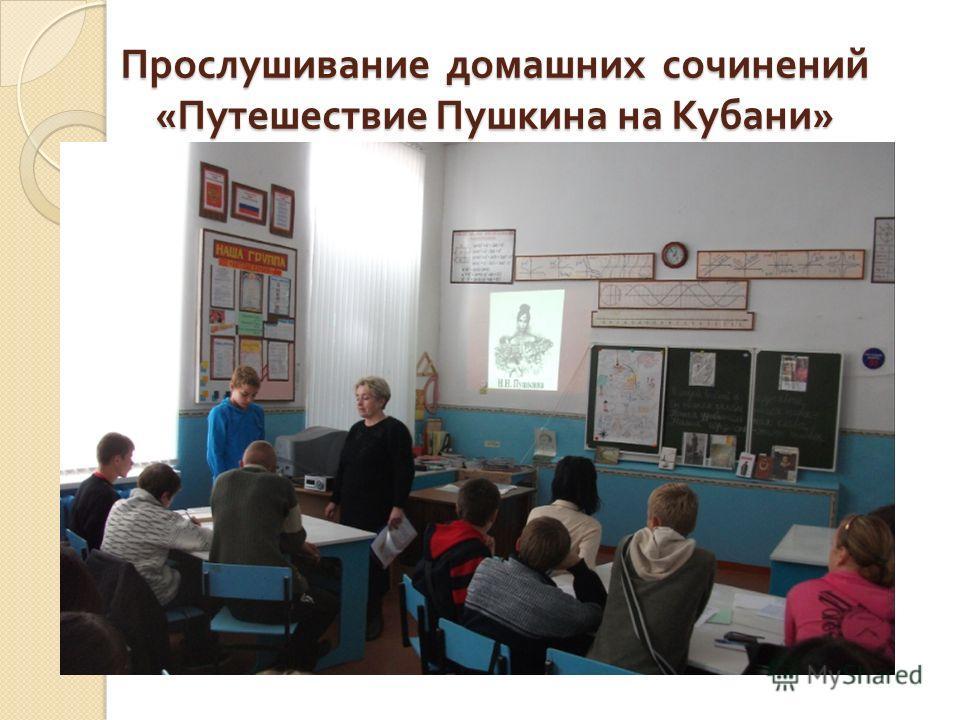 Прослушивание домашних сочинений « Путешествие Пушкина на Кубани »