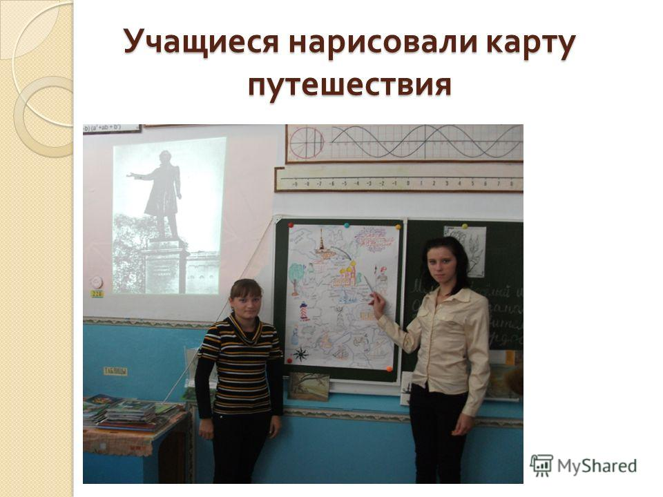Учащиеся нарисовали карту путешествия