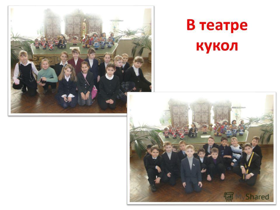 В театре кукол