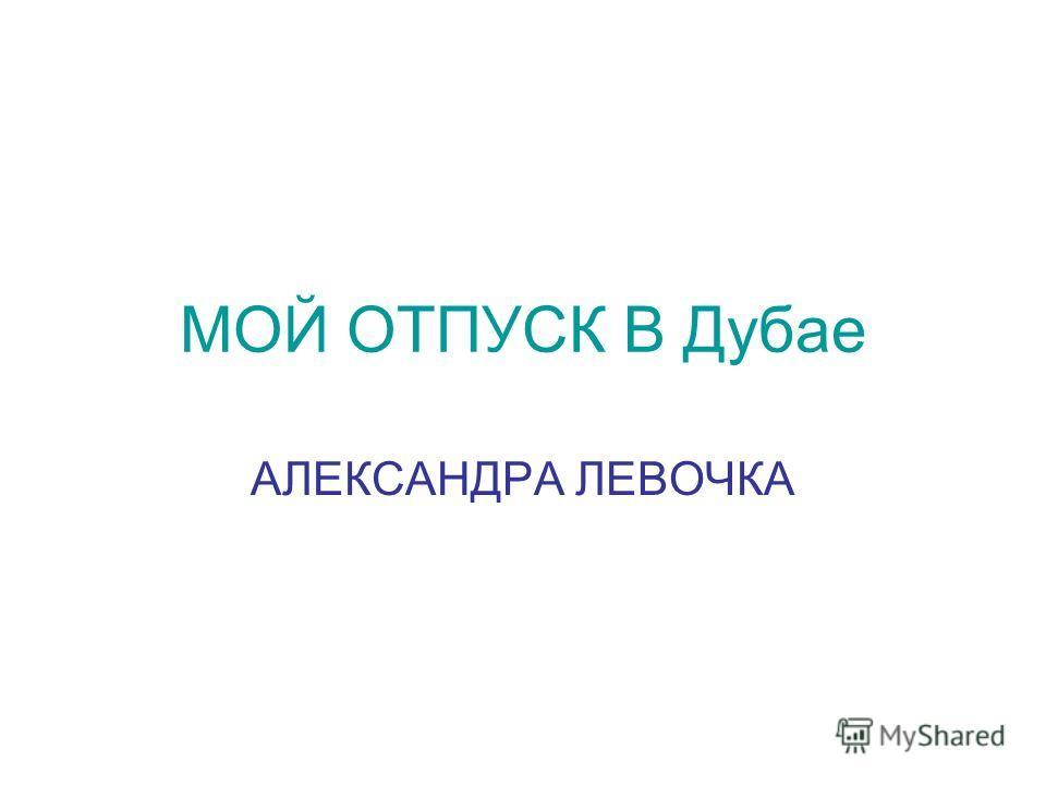 МОЙ ОТПУСК В Дубае АЛЕКСАНДРА ЛЕВОЧКА