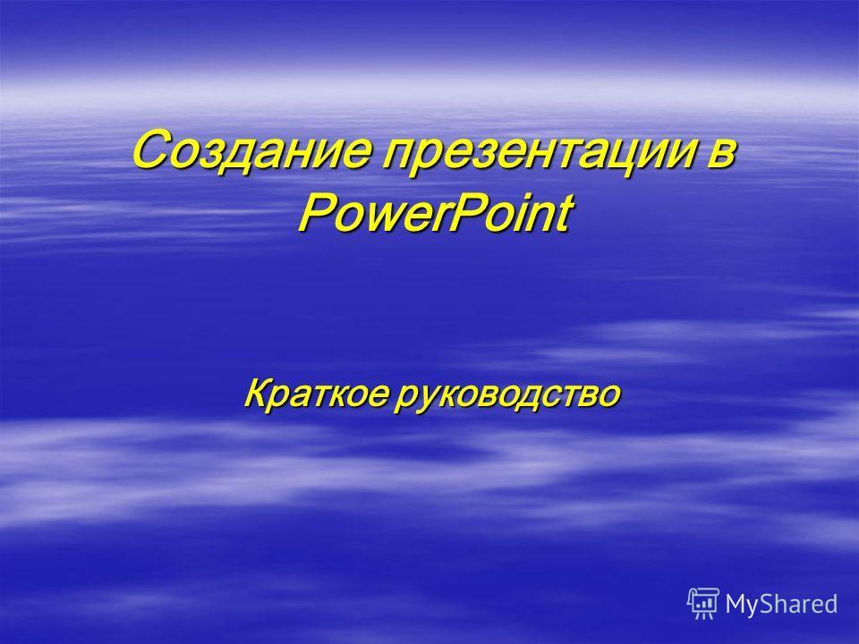 Создание презентации в PowerPoint Краткое руководство