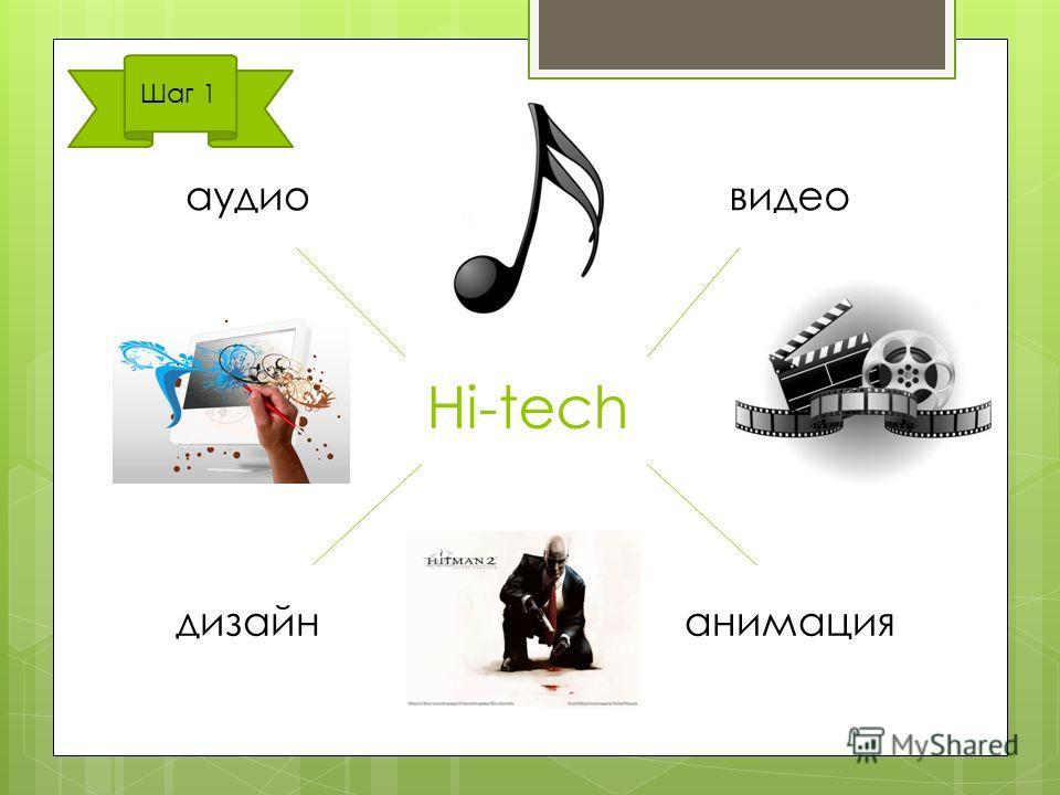 Hi-tech аудиовидео дизайнанимация Шаг 1