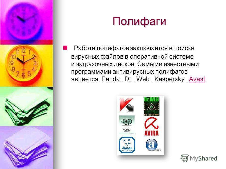 Полифаги Работа полифагов заключается в поиске вирусных файлов в оперативной системе и загрузочных дисков. Самыми известными программами антивирусных полифагов является: Panda, Dr. Web, Kaspersky, Avast.Avast
