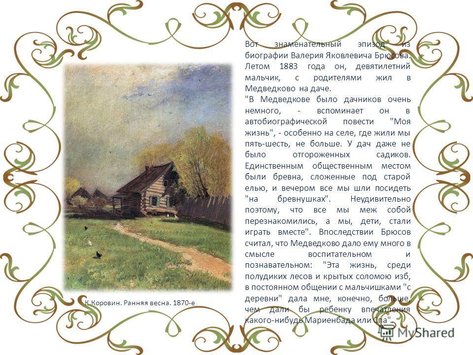 Вот знаменательный эпизод из биографии Валерия Яковлевича Брюсова. Летом 1883 года он, девятилетний мальчик, с родителями жил в Медведково на даче.