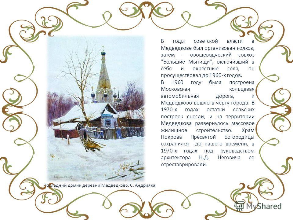В годы советской власти в Медведкове был организован колхоз, затем - овощеводческий совхоз