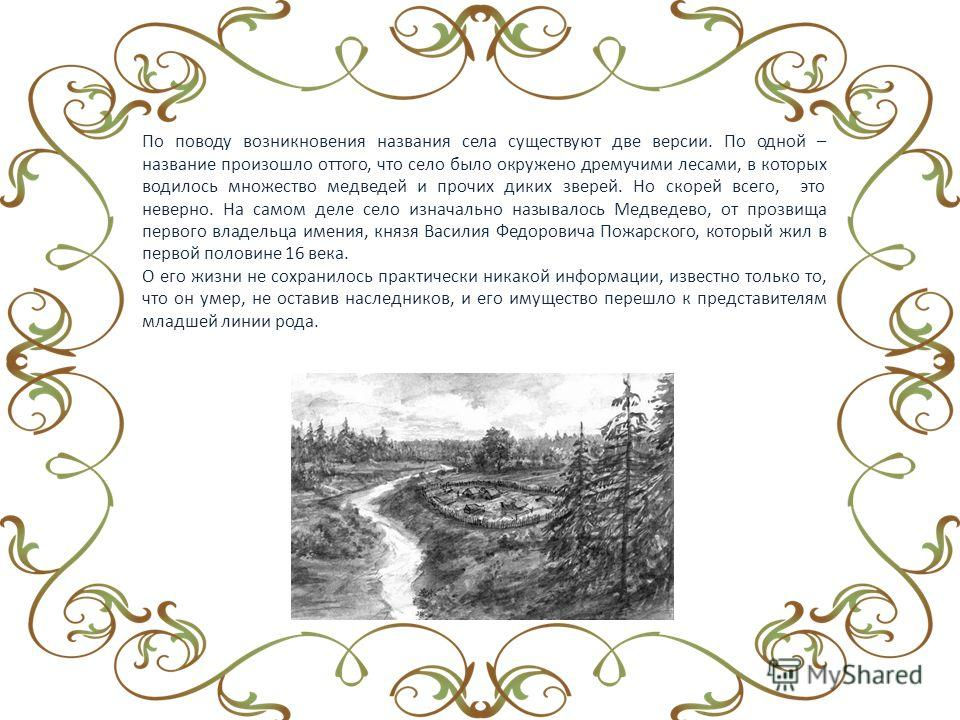 По поводу возникновения названия села существуют две версии. По одной – название произошло оттого, что село было окружено дремучими лесами, в которых водилось множество медведей и прочих диких зверей. Но скорей всего, это неверно. На самом деле село