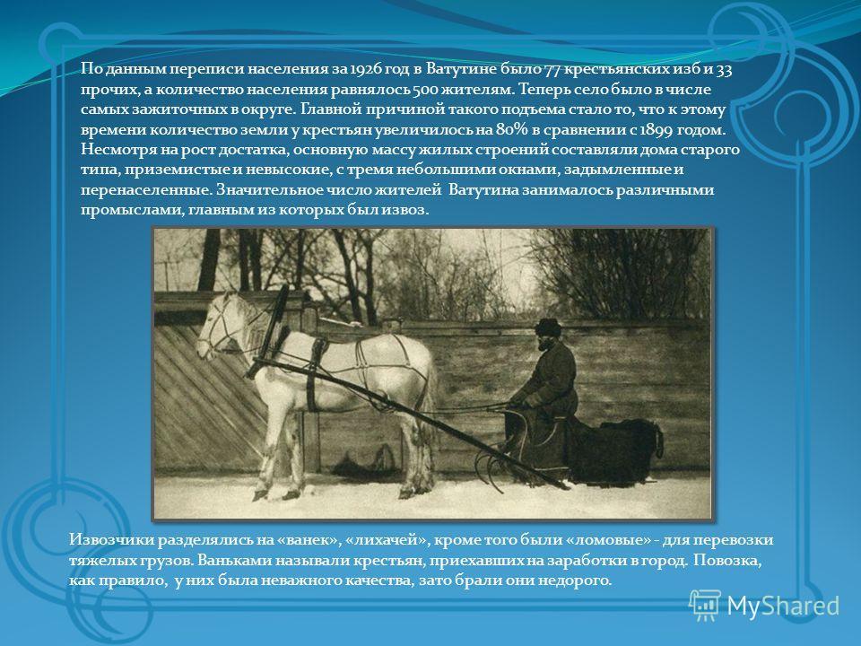 По данным переписи населения за 1926 год в Ватутине было 77 крестьянских изб и 33 прочих, а количество населения равнялось 500 жителям. Теперь село было в числе самых зажиточных в округе. Главной причиной такого подъема стало то, что к этому времени