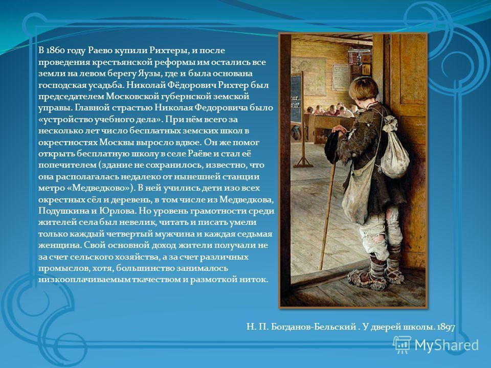 В 1860 году Раево купили Рихтеры, и после проведения крестьянской реформы им остались все земли на левом берегу Яузы, где и была основана господская усадьба. Николай Фёдорович Рихтер был председателем Московской губернской земской управы. Главной стр