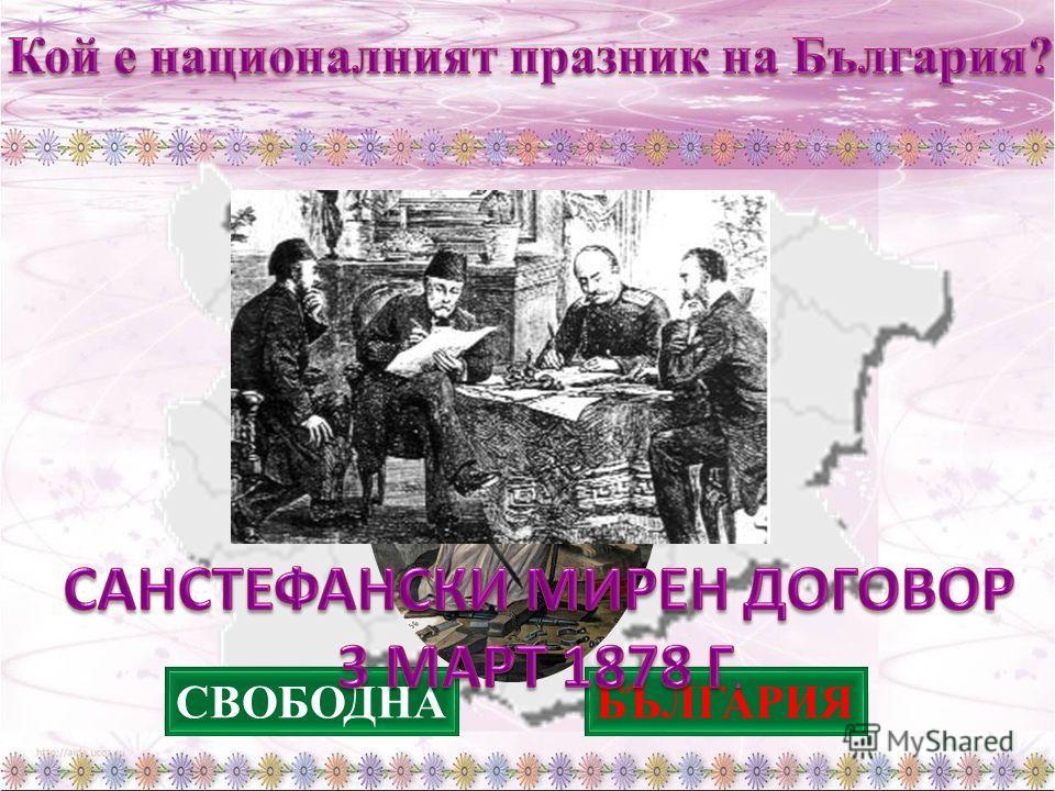 БЪЛГАРИЯ 3 март СВОБОДНА