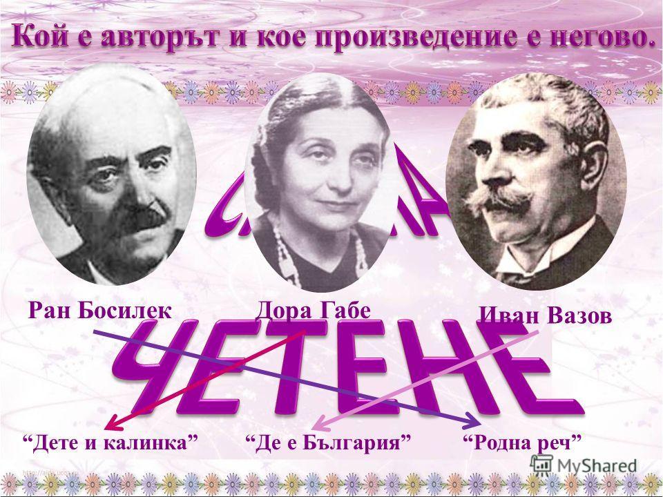 Дете и калинкаДе е БългарияРодна реч Ран БосилекДора Габе Иван Вазов