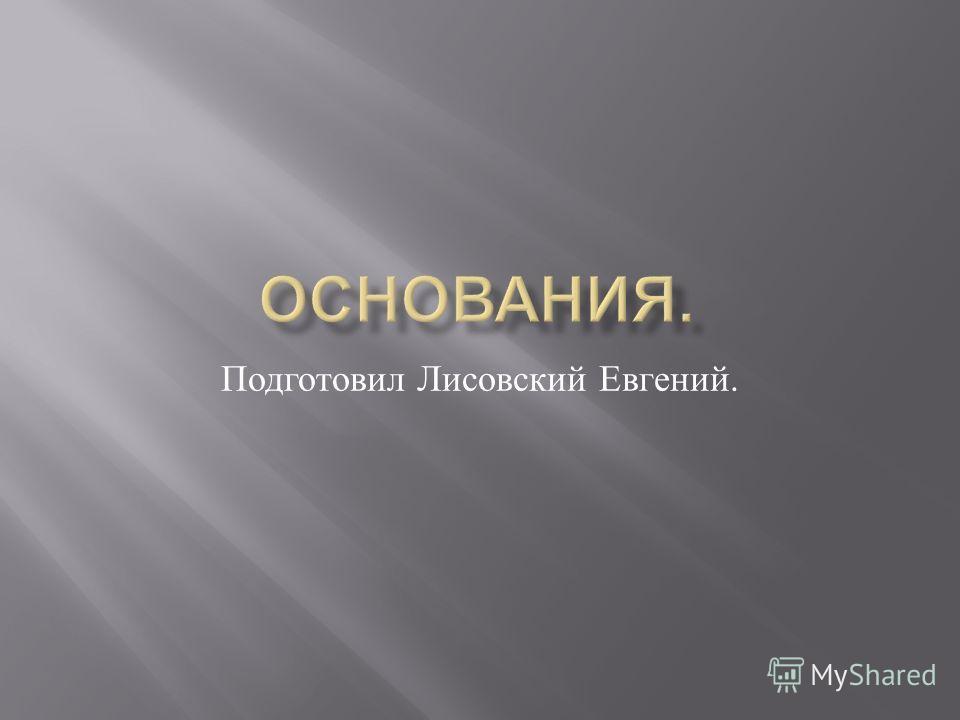 Подготовил Лисовский Евгений.