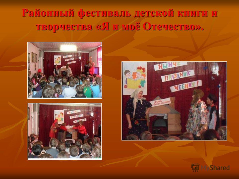 Районный фестиваль детской книги и творчества «Я и моё Отечество».