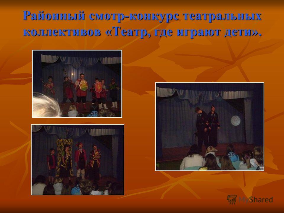 Районный смотр-конкурс театральных коллективов «Театр, где играют дети».