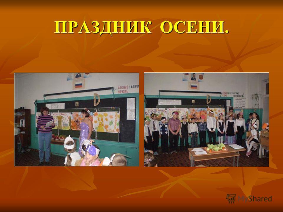 ПРАЗДНИК ОСЕНИ.