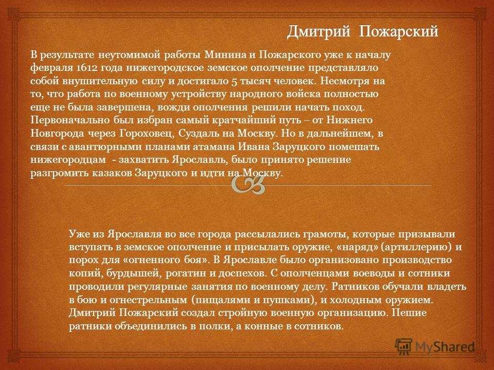 В результате неутомимой работы Минина и Пожарского уже к началу февраля 1612 года нижегородское земское ополчение представляло собой внушительную силу и достигало 5 тысяч человек. Несмотря на то, что работа по военному устройству народного войска пол
