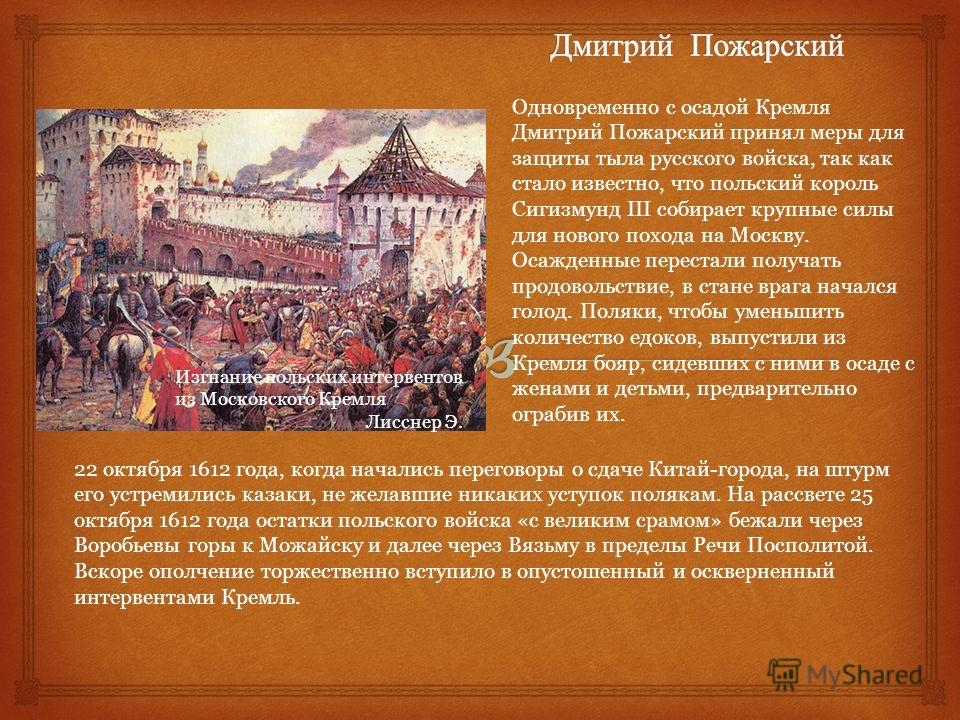 Одновременно с осадой Кремля Дмитрий Пожарский принял меры для защиты тыла русского войска, так как стало известно, что польский король Сигизмунд III собирает крупные силы для нового похода на Москву. Осажденные перестали получать продовольствие, в с