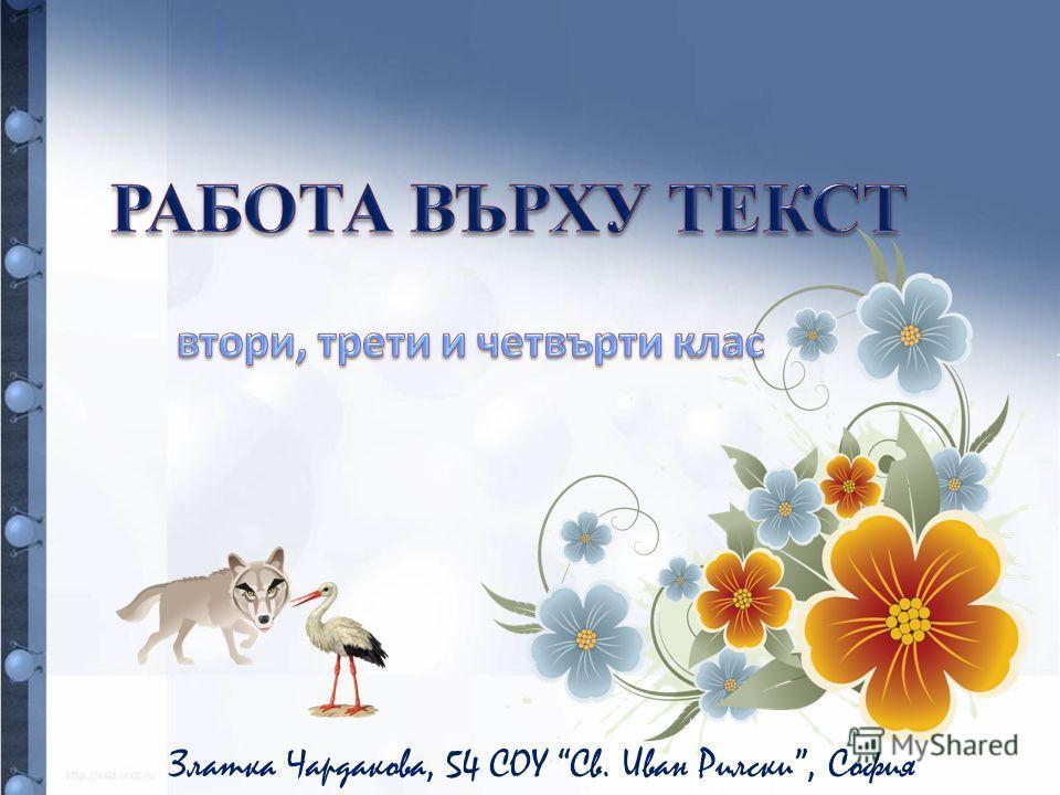 Златка Чардакова, 54 СОУ Св. Иван Рилски, София