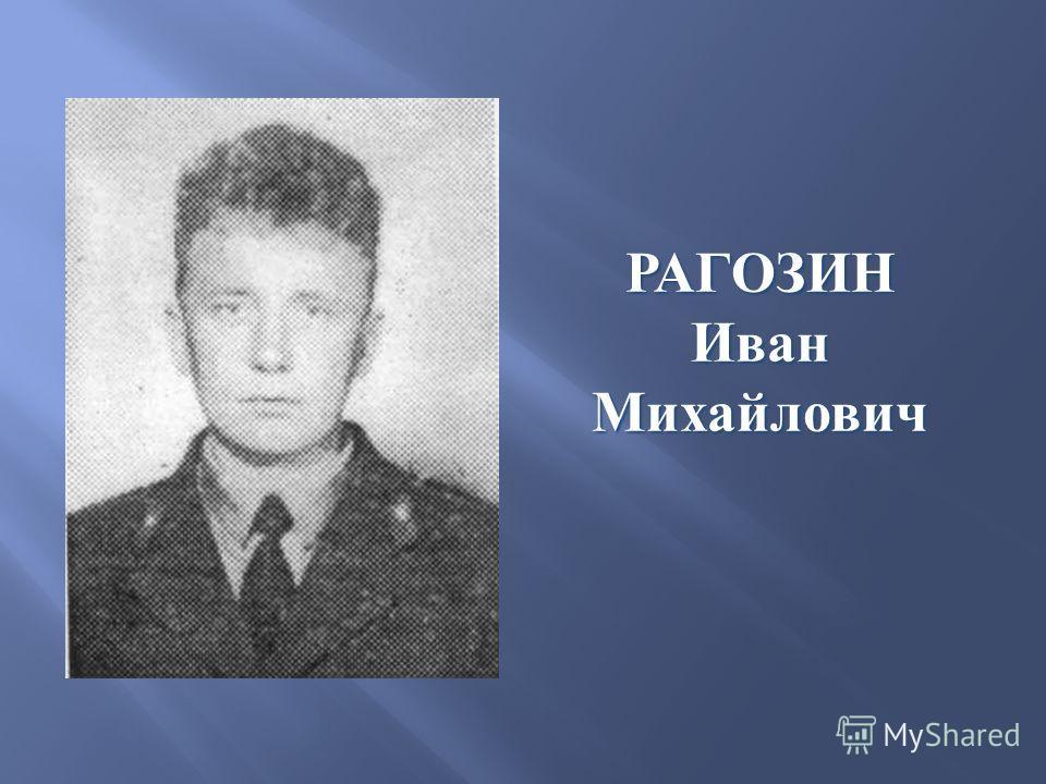 РАГОЗИН Иван Михайлович