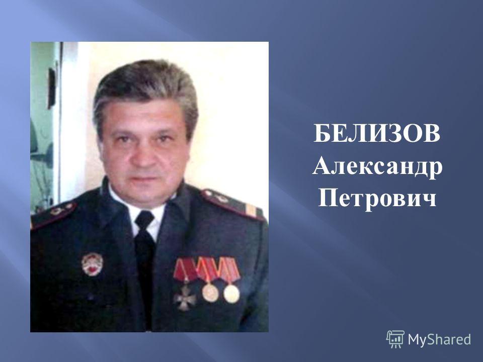 БЕЛИЗОВ Александр Петрович