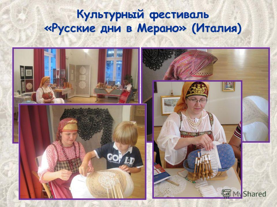 Культурный фестиваль «Русские дни в Мерано» (Италия)