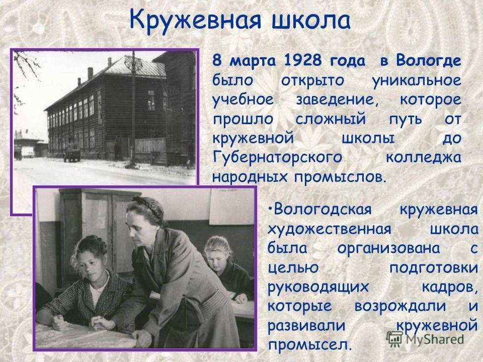 8 марта 1928 года в Вологде было открыто уникальное учебное заведение, которое прошло сложный путь от кружевной школы до Губернаторского колледжа народных промыслов. Кружевная школа Вологодская кружевная художественная школа была организована с целью