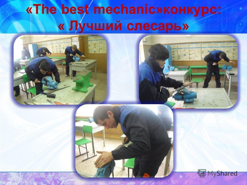 «The best mechanic»конкурс: « Лучший слесарь»