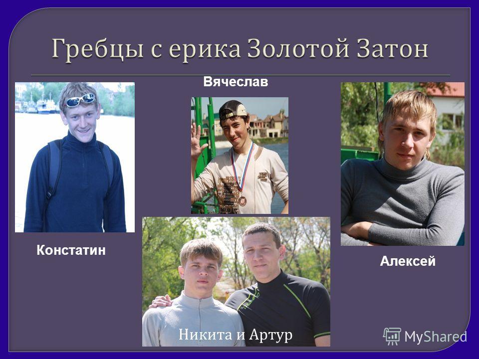 Вячеслав Констатин Алексей Никита и Артур