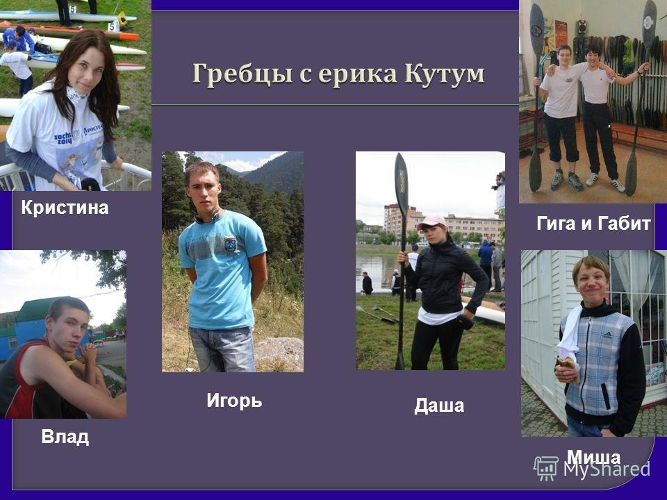 Гига и Габит Даша Кристина Миша Игорь Влад