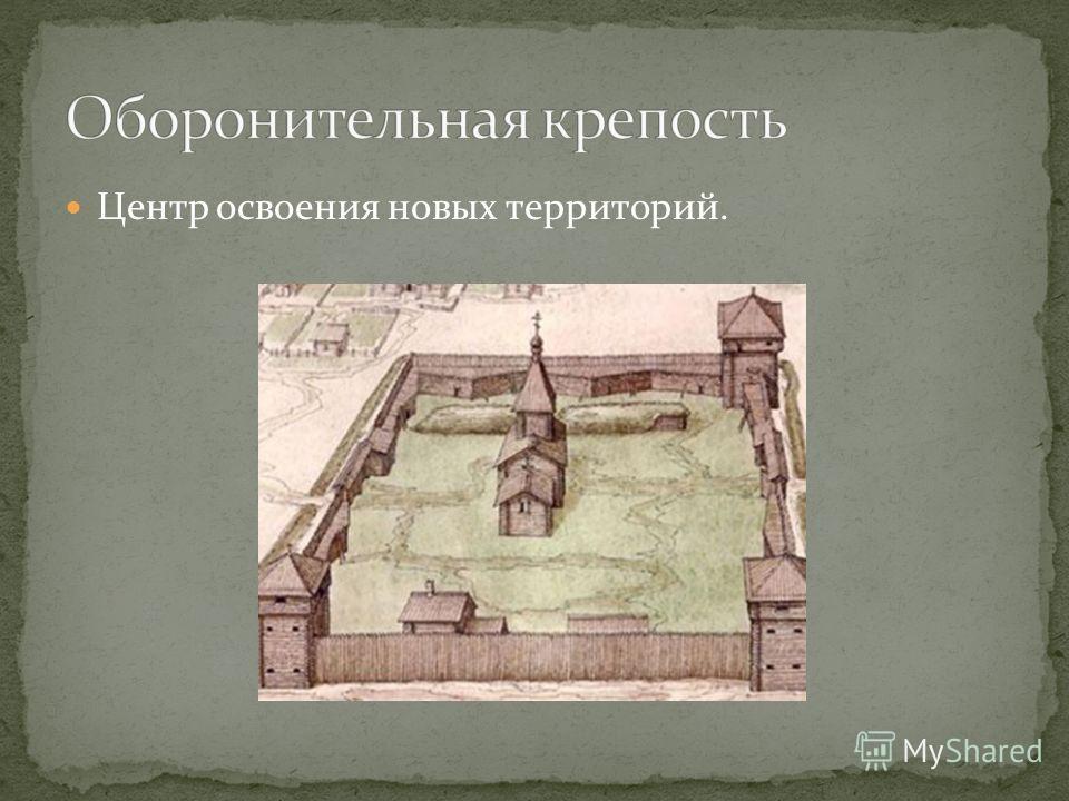 Центр освоения новых территорий.