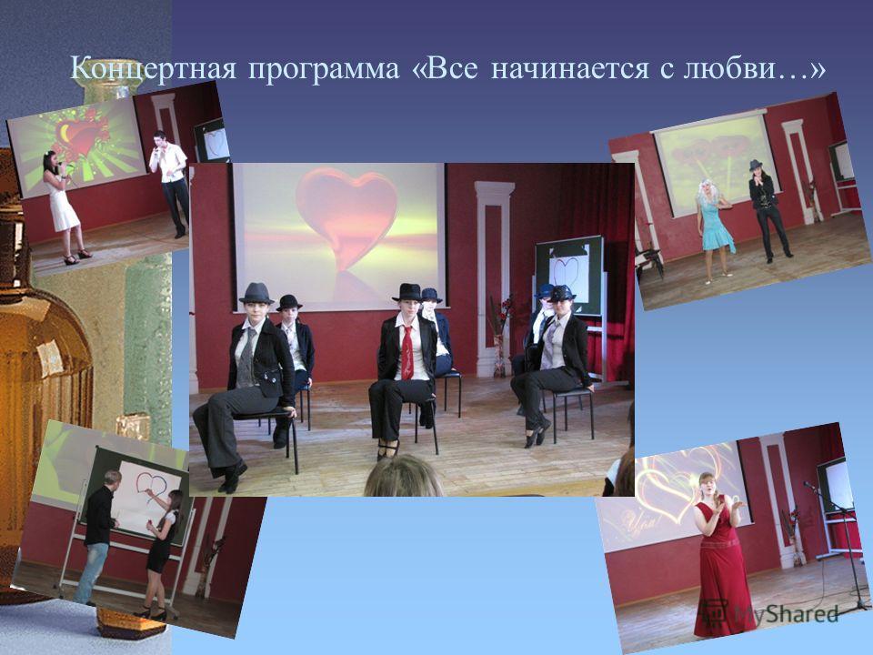 Концертная программа «Все начинается с любви…»
