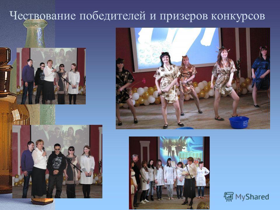 Чествование победителей и призеров конкурсов