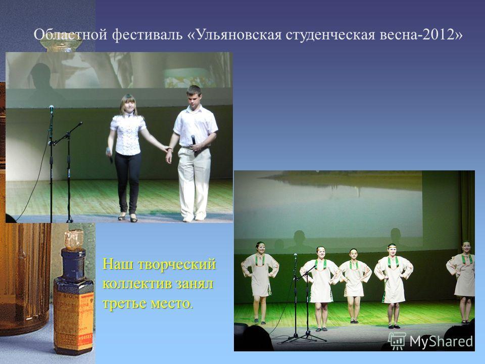 Областной фестиваль «Ульяновская студенческая весна-2012» Наш творческий коллектив занял третье место.