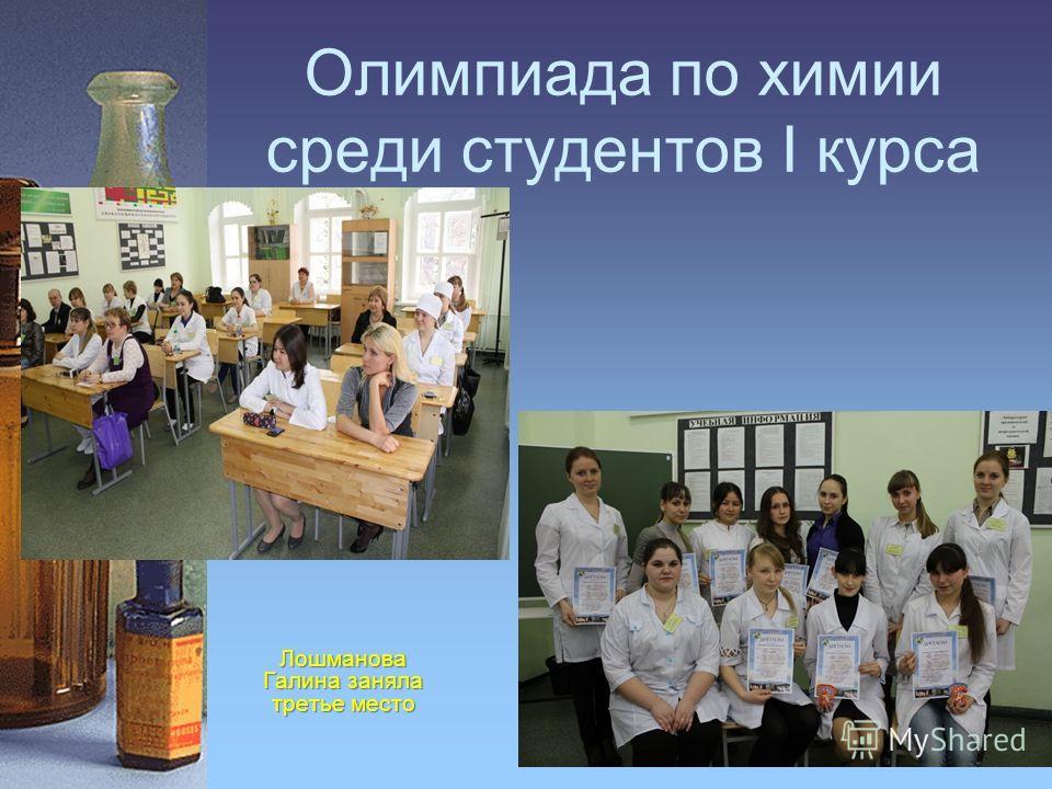 Олимпиада по химии среди студентов I курса Лошманова Галина заняла третье место